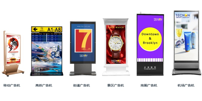 LED广告机-智慧广告机-太龙智显 (3).jpg