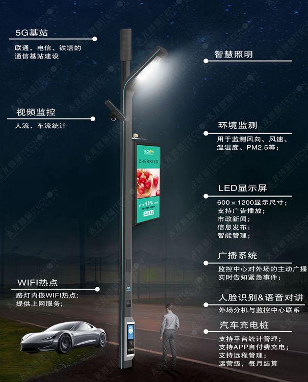 5G智慧灯杆/塔,5G智慧路灯